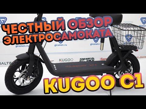 Обзор электросамоката Kugoo C1 от производителя Jilong. Достаём аккумулятор.  Сравнение с Kugoo M4