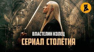 МИЛЛИАРД на 5 сезонов ВЛАСТЕЛИНА КОЛЕЦ! Питер Джексон в деле?