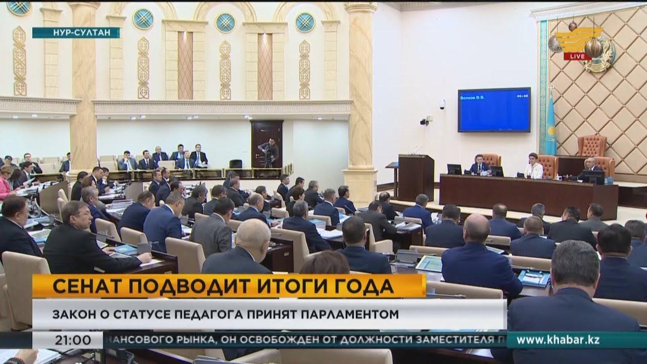 Закон «О статусе педагога» отправлен на подпись Президента РК