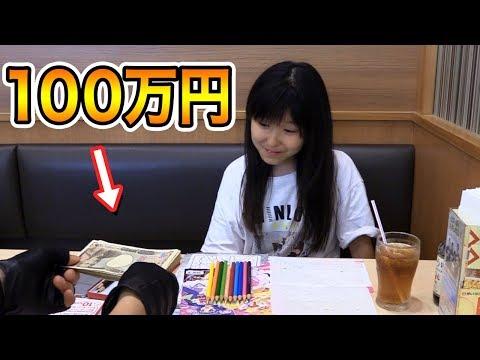 小学生にいきなり100万円あげて好きなもの何でも買っていいよと言ったら何を買うのか