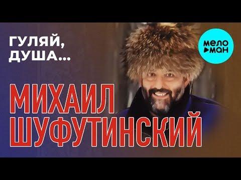 Михаил Шуфутинский  - Гуляй, душа (Альбом 1994)