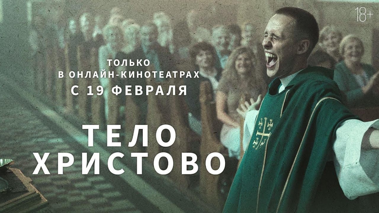 ТЕЛО ХРИСТОВО | Трейлер | Только в онлайн-кинотеатрах с 19 февраля
