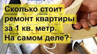видео Ремонт квартир в Спб, цены за метр