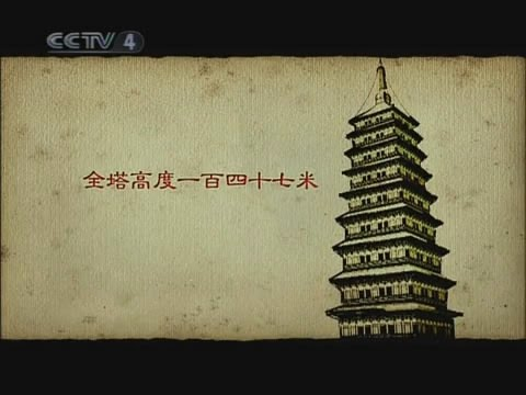 The Tallest Building in Ancient World——147 meters Yongning Pagoda古代世界最高建筑永宁寺塔