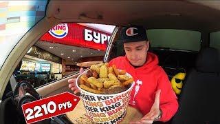 Гигантский баскет Бургер Кинг за 2210 руб??? Все меню Burger King в одном ведре! Обзор еды