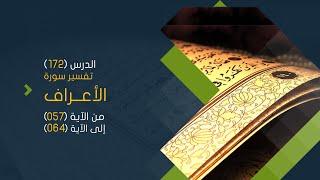سورة الأعراف (8) تفسير من الآية 57 حتى الآية 64