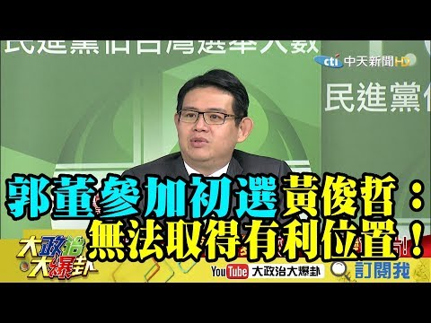 【精彩】郭董參加國民黨內初選 黃俊哲:無法取得有利位置!