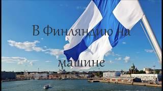видео Едем в Финляндию на своем транспорте