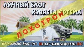 Личный Блог Артёма Куваева   реальные отзывы