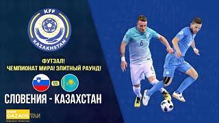 Футзал Чемпионат мира Элитный раунд Словения Казахстан 3 4 Полная версия трансляции матча