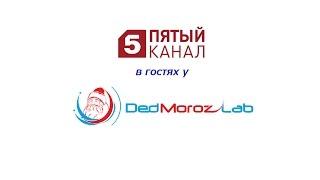 Пятый Канал в гостях у Ded Moroz Lab(, 2016-10-20T17:24:22.000Z)