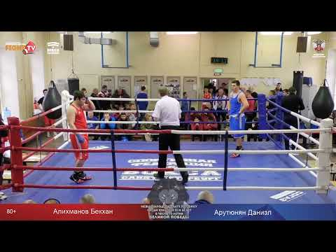 Международный юношеский матч по боксу в честь 75-летия Великой Победы