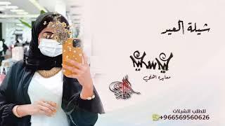 شيلات عن العيد اهداء للاهل حماسيه كلمات جديد مجانيه بدون حقوق شيلة معايده اهداء للاهل