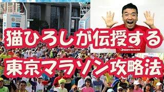 猫ひろしが伝授!東京マラソン2017 コース攻略と心構え よかったらチャ...