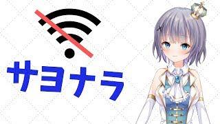 [LIVE] サヨナラの会【Vtuber】