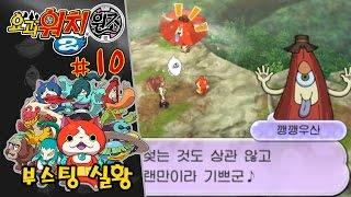 요괴워치2 원조 실황 공략 #10 독고산 정상 깽깽우산과의 만남 [부스팅TV] (요괴워치 2 원조 본가 3DS / Yo-kai Watch 2)