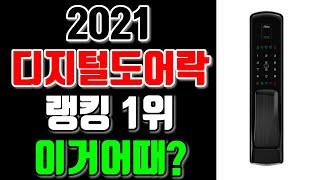 2021 디지털도어락 TOP 랭킹 1위 상품 추천