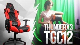 МОЯ ЖЕНА СОБИРАЕТ ИГРОВОЕ КРЕСЛО! ThunderX3 TGC12 ОБЗОР