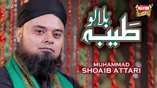 New Naat 2018 - Taiba Bulalo - Muhammad Shoaib Attari - Heera Gold 2018