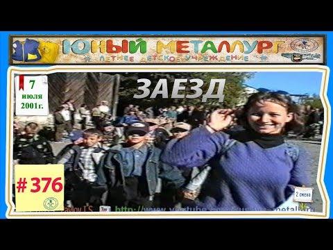 # 376   Заезд  7. 07. 2001 г.