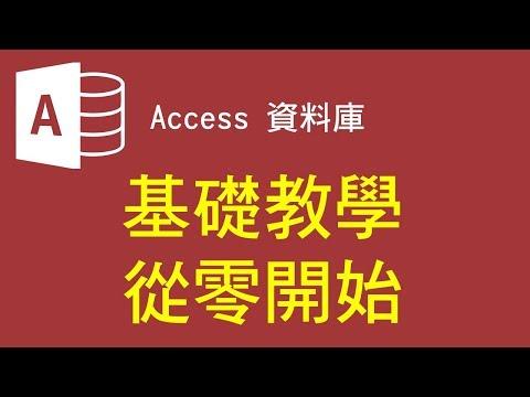 【Access 資料庫教學】01 建立空白資料庫