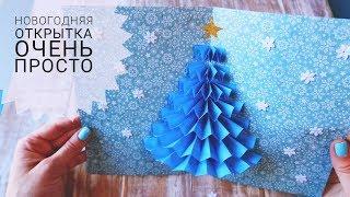 как сделать открытку на рождество
