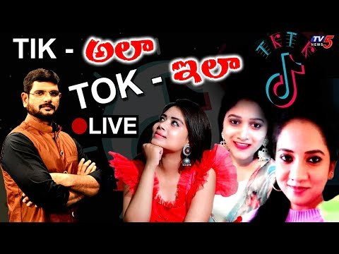 Tik అలా Tok ఇలా | TV5 Murthy Sensational Live Show with Tik Tok Girls | TV5 News