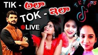 Tik అలా  Tok ఇలా | TV5 Murthy Sensational Live Show with Tik Tok Girls | TV5 News