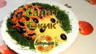 Салат Ёжик | Рецепты салатов