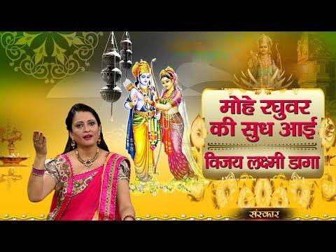 Mohe Raghuvar Ki Sudh Aai By Vijay Laxmi Daga | Latest Ram Bhajan