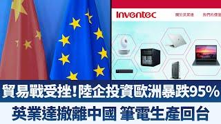 貿易戰受挫!陸器投資歐洲金額暴跌|英業達撤離中國 筆電生產回台|產業勁報【2019年8月14日】|新唐人亞太電視