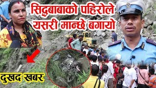 OMG: हेर्दाहेर्दै पहिरोले बाइक सहित मान्छे यसरी बगायो, स्थलगत रिपोर्ट, Landslide at Siddhababa