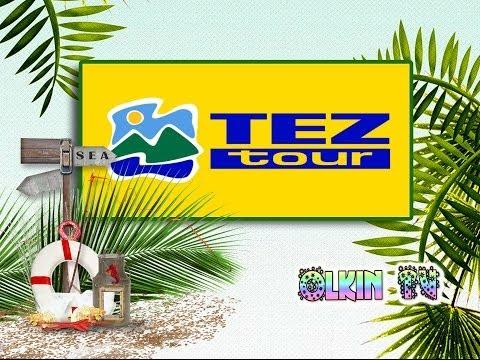 Отзыв о компании Tez-tour