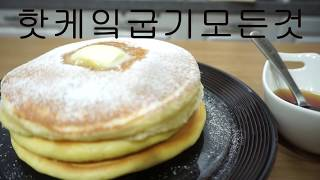 """""""핫케이크""""노오븐빵""""핫케잌노하우공개 [상어이모]"""