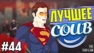 Лучшие Приколы в COUB #44 | Супермен vs Nokia 3310
