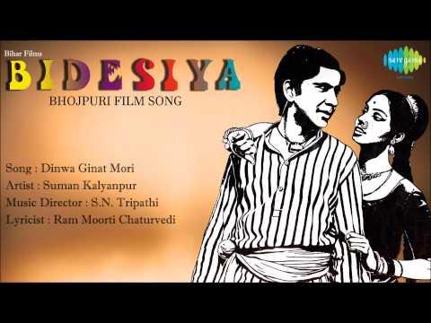 Dinwa Ginat Mori HD Full Song | Bhojpuri Film Bidesiya | Suman Kalyanpur