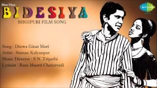 Video Dinwa Ginat Mori HD Full Song | Bhojpuri Film Bidesiya | Suman Kalyanpur download MP3, 3GP, MP4, WEBM, AVI, FLV Agustus 2018