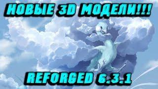 НОВЫЕ 3Д МОДЕЛИ ПОКЕМОНОВ! 😎🔥 ПОКЕВИРУС?! 😱💥 ОБЗОР REFORGED 6.3.1