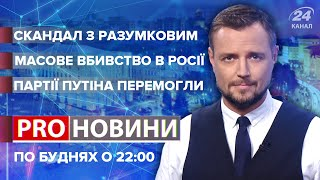 Стрілянина у Пермі / Партії Путіна перемогли / Скандал з Разумковим | PRO Новини, 20 вересня 2021