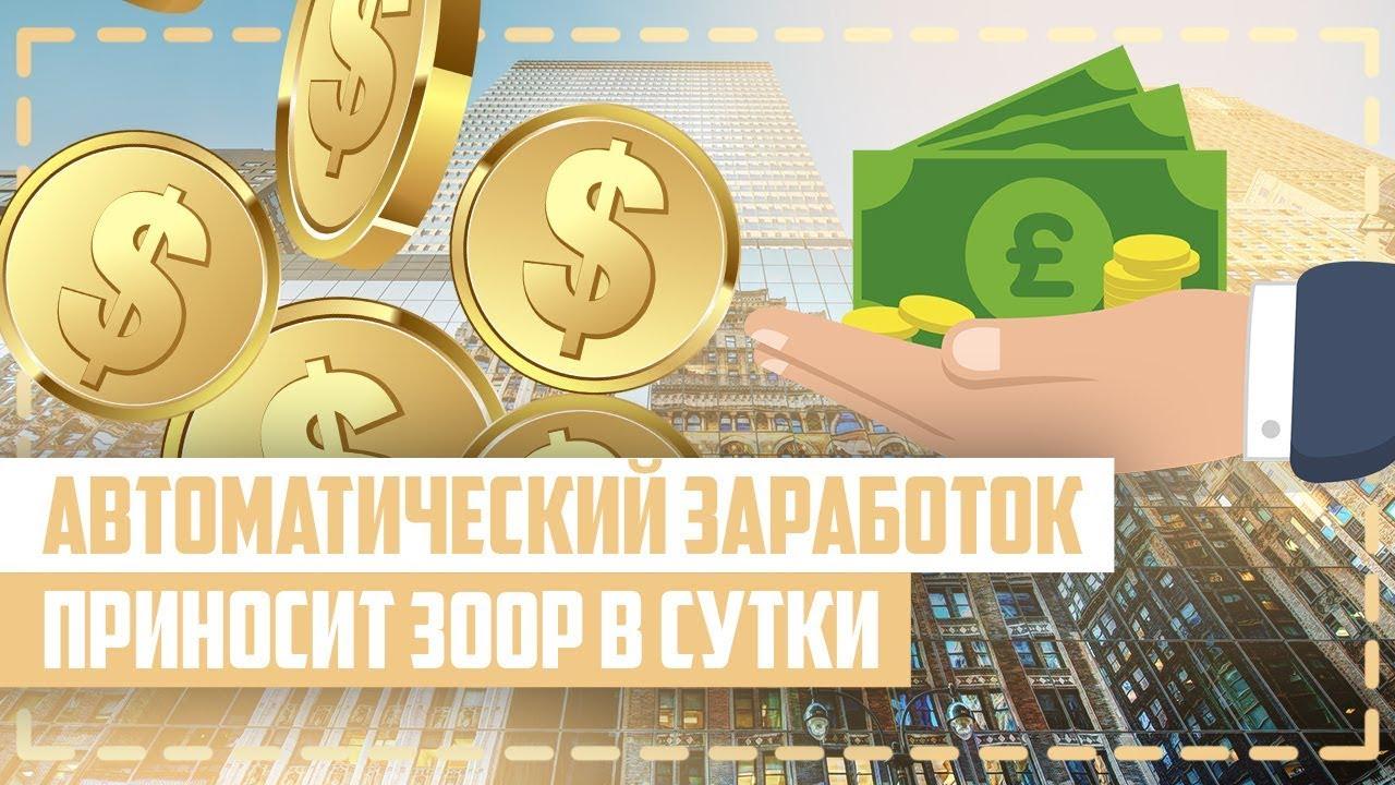 Сайт Заработка Денег на Автомате   Зарабатываю по 300 Рублей в День на Полном