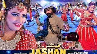 Pashto New Song 2016 Jashan De Maze De Gul Sanam Pashto HD Film Jashan