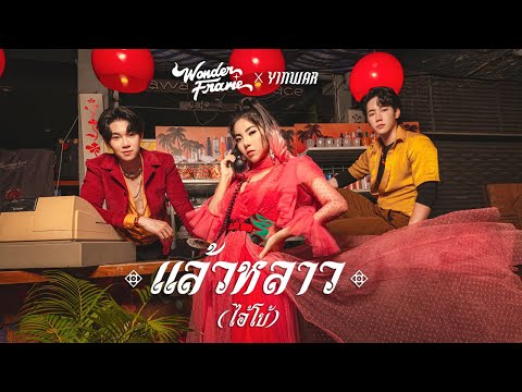 WONDERFRAME x YINWAR - แล้วหลาว(ไอ้โบ้)【 OFFICIAL MV 】