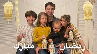 عملت تجهيزات رمضان للعائلة! ماما فاجأتنا بلعبة!