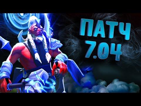 видео: disruptor ПАТЧ 7.04 ДОТА 2 - disruptor patch 7.04 dota 2