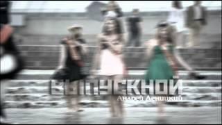 Андрей Леницкий - Выпускной (Премьера песни!)