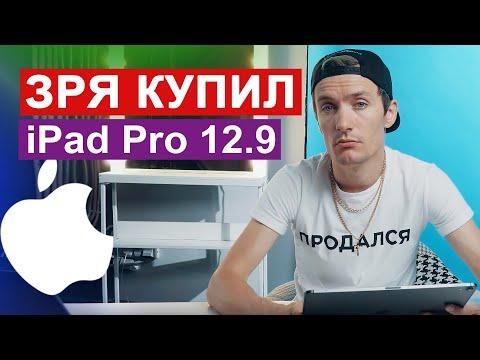 IPad Pro 12.9 - БЕСПОЛЕЗНО :(