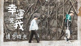 【幸運是我】幕後花絮-遺忘時光篇