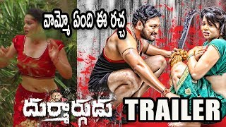 Durmargudu Movie Trailer | Latest Telugu Cinema Trailers | Srikanth | yellow pixel