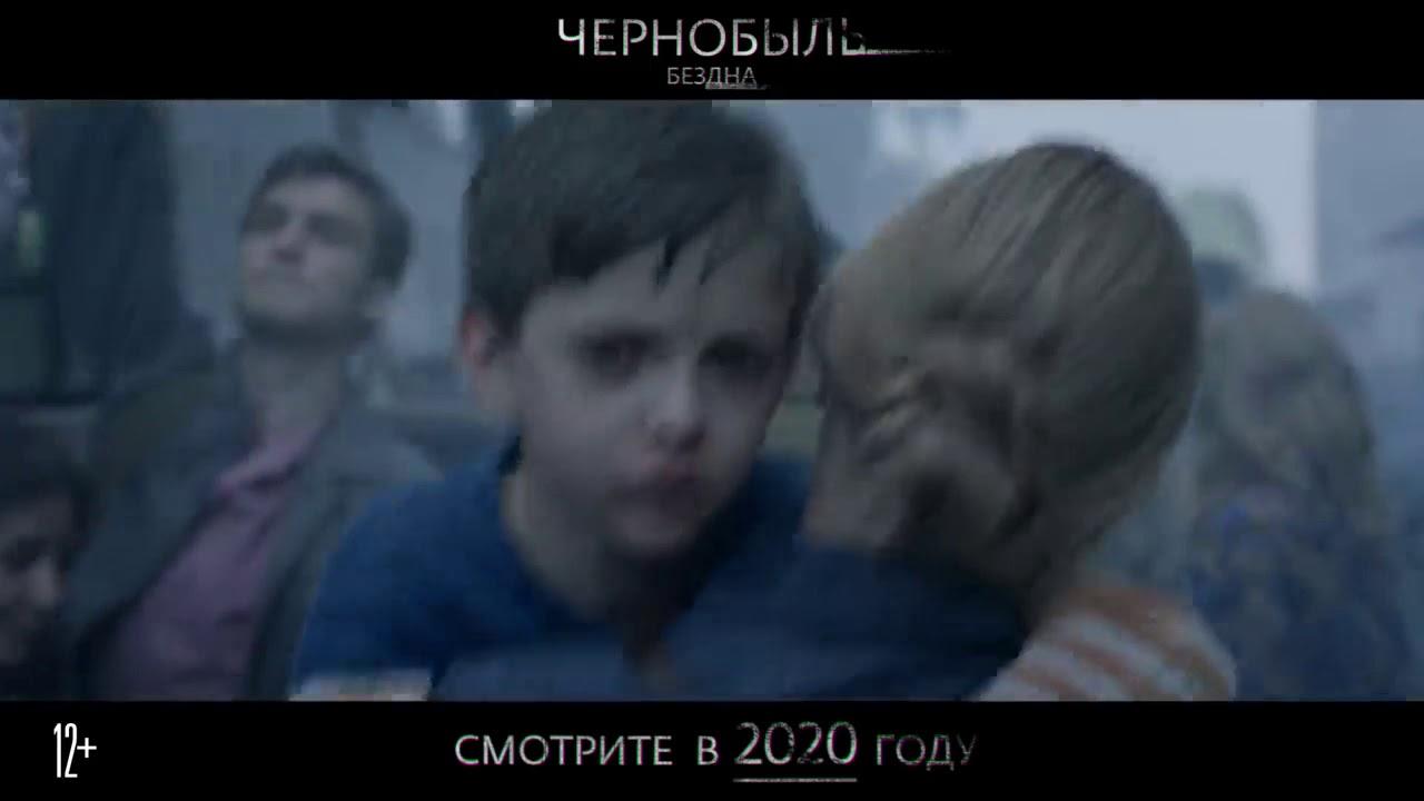 Трейлер фильма про аварию на Чернобыльской АЭС, который сняли в Курской области