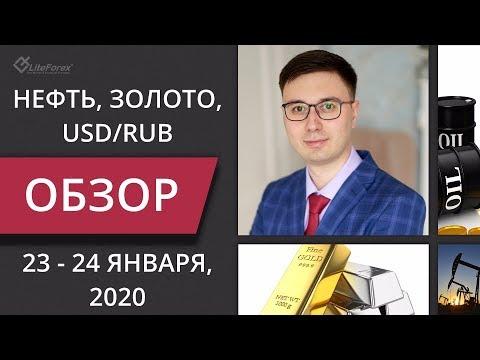 Цена на нефть, золото XAUUSD, курс доллар рубль USD/RUB. Форекс прогноз на 23 - 24 января